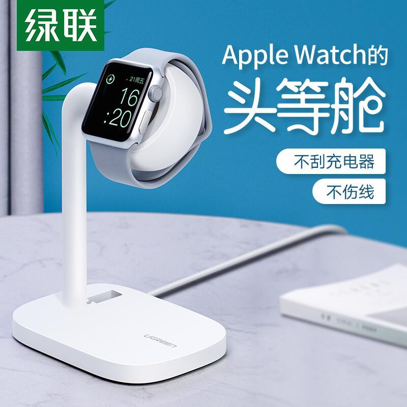 綠聯iWatch手錶S5充電支架底座適用蘋果apple watch1/2/3/4/5代
