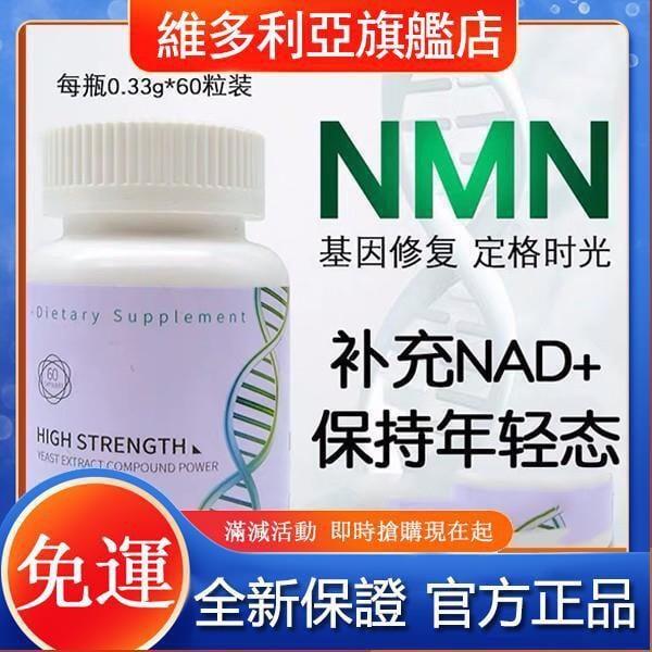 ☀🌟 nmn9600β-yan酰胺單核苷酸NMN美國12000基因修復抗衰老nad補充劑維多利亞旗艦店