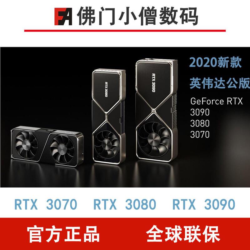 Nvidia英偉達RTX3090顯卡3070 3080 3090公版非現貨美行定金