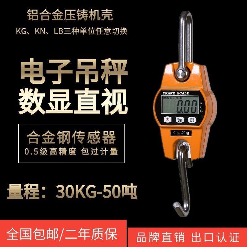 品質優發貨快+統編~促銷巨鼎電子吊秤高精度吊鉤稱磅工業手提測拉力計60kg300公斤