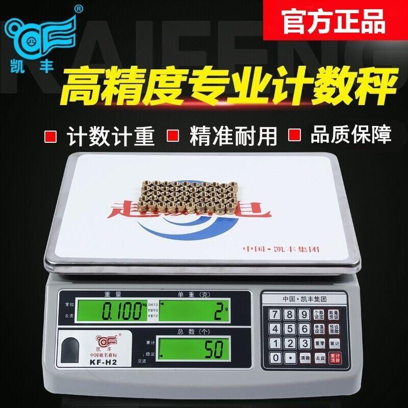 品質優發貨快+統編~凱豐KF-H2工業電子稱台秤30kg取樣計數秤商用0.1g廚房烘焙克秤