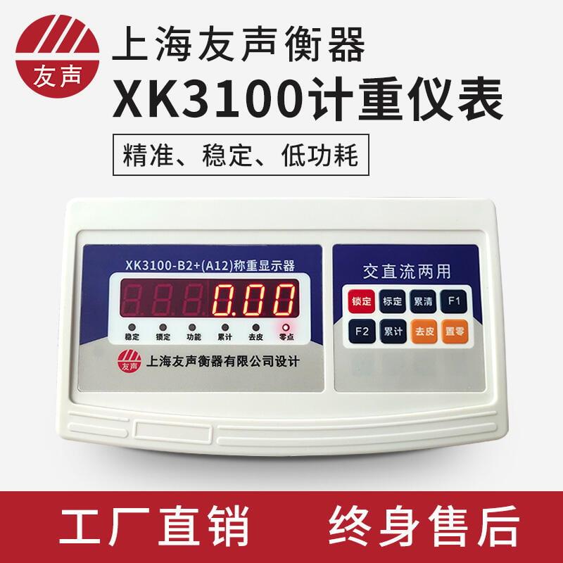 品質優發貨快+統編~上海友聲XK3100-B2+計重儀表秤頭電子地磅台秤顯示器通用稱重表頭