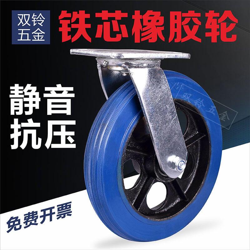 雙鈴鐵芯橡膠帶軸承手推車拖車滑輪子5/6/8/10寸重型萬向腳輪靜音