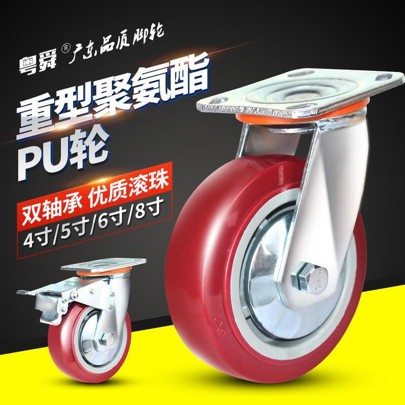 4寸5寸6寸8寸重型萬向輪聚氨酯PU腳輪小手推平板車輪子帶剎車軲轆