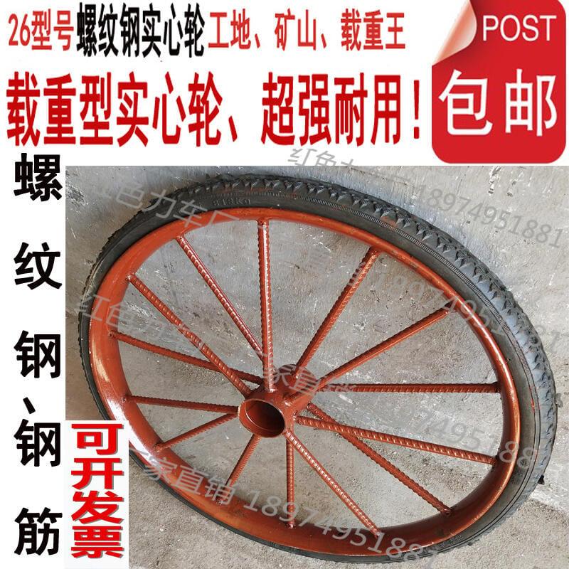 載重型工地翻斗車輪實心輪子加厚朝陽手推勞動環衛車板車充氣輪胎