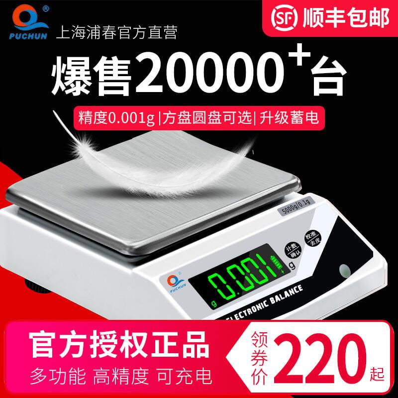 品質優發貨快+統編~上海浦春電子天平秤0.1g精準珠寶廚房稱精密0.001g商用高精度克稱