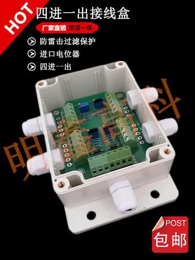 品質優發貨快+統編~接線盒/地磅接線盒/稱重傳感器四進一出5線100噸電子地磅盒