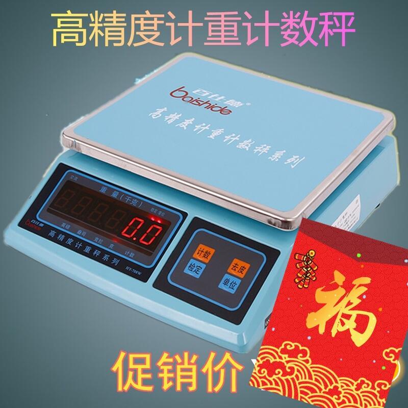 品質優發貨快+統編~百仕德計重秤可以計數0.1g/0.2g/3kg/30kg稱重電子稱台秤計重秤