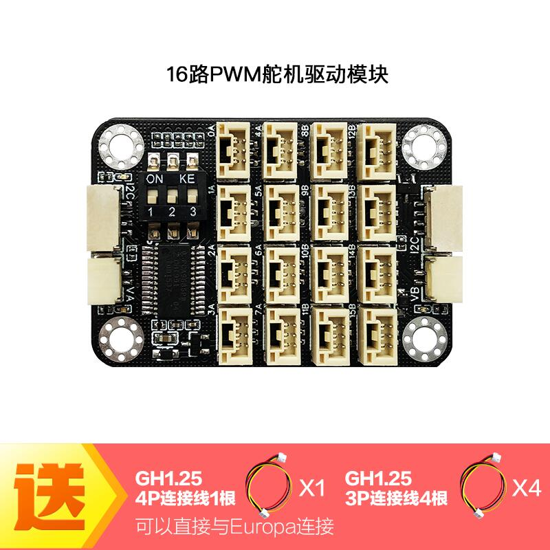 PWM舵機驅動模塊步進電機控制器無刷電機驅動板適用Arduino樹莓派