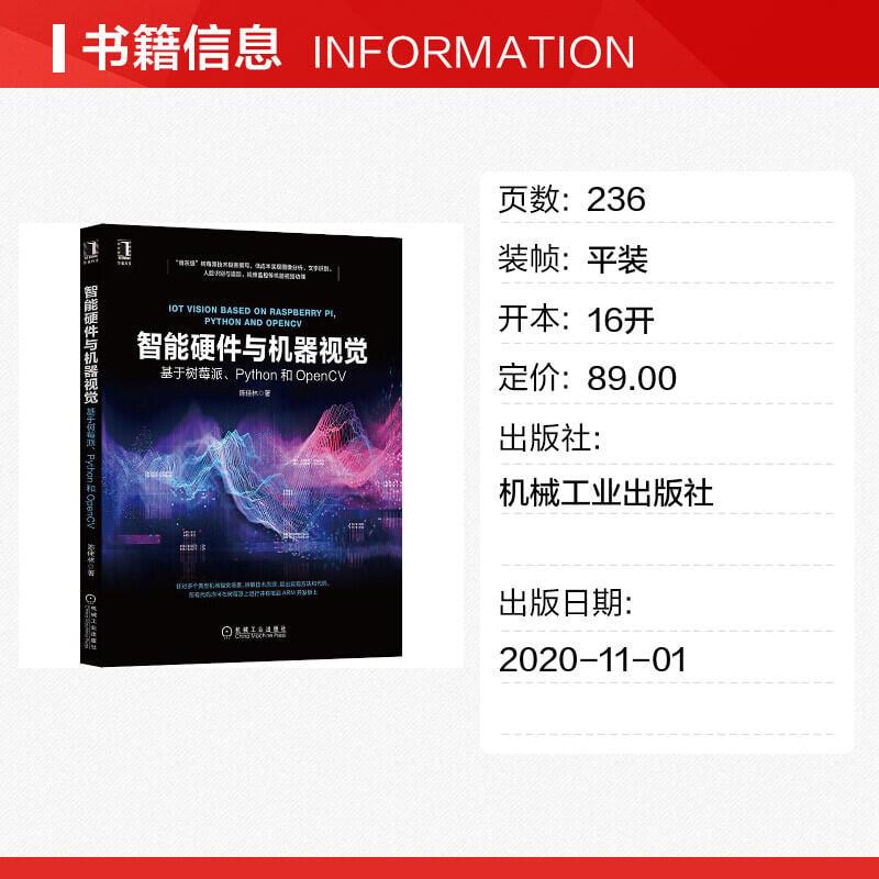 智能硬件與機器視覺基於樹莓派、Python和OpenCV 陳佳林正版書籍新華書店旗艦店文軒官網機械工業出版社