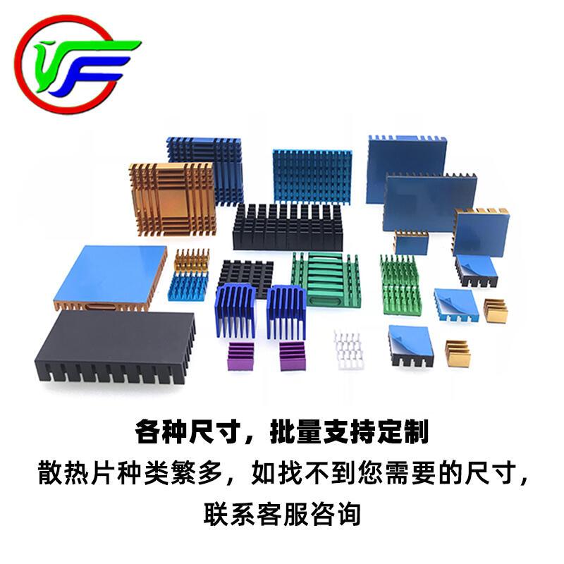 散熱片鋁帶背膠電子主板IC芯片MOS內存CPU樹莓派小mini散熱器