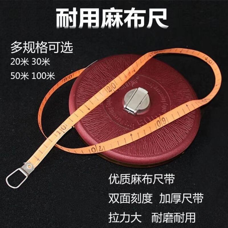 (三圍尺 )(現貨)皮尺玻璃纖維皮卷尺/麻布尺測量尺10米20米30米50米100米卷尺加厚