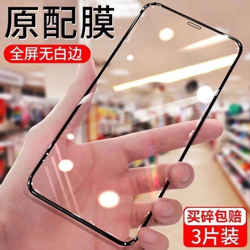 (鏡頭膜鋼化膜 )(現貨)iPhone11 11pro 11promax鋼化膜蘋果x全屏xsmax12pro手機防窺膜