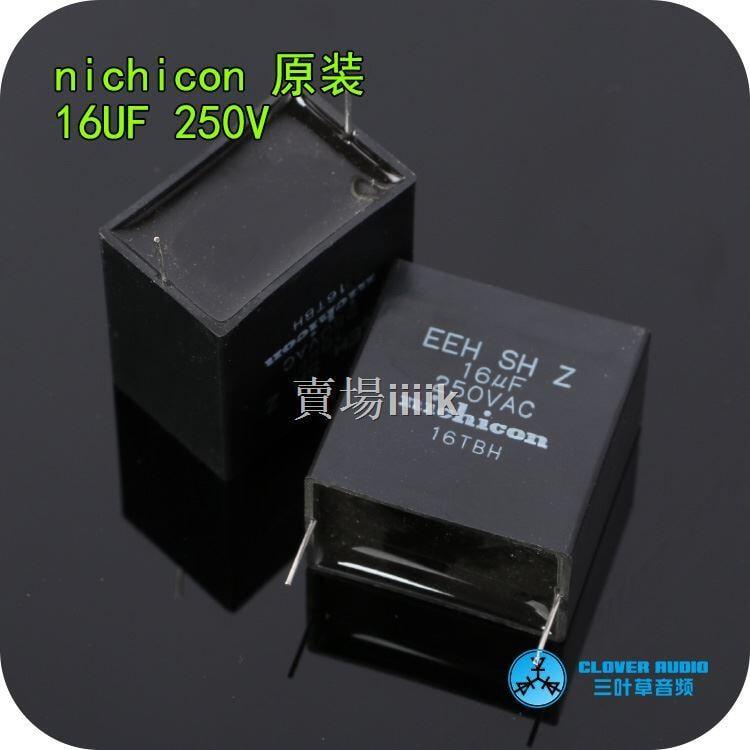 【優選+可開票】原裝日本nichicon尼吉康16UF 250VAC電容薄膜無極電容分頻器電容