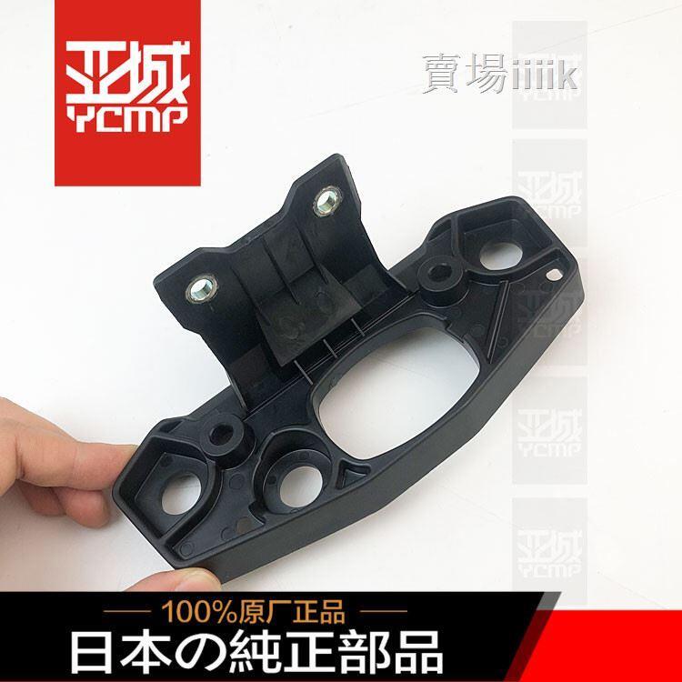 【優選部件】全新日本原裝MT-07儀表固定支架表架錶殼架儀表底座