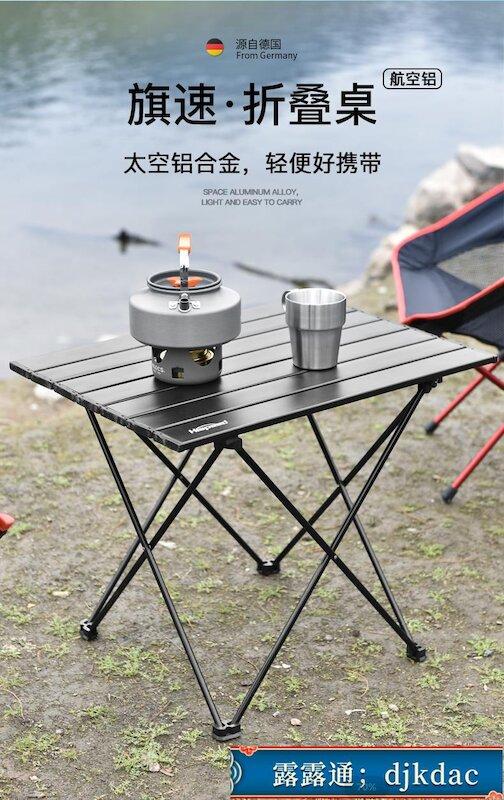 🔥Hispeed旗速鋁合金戶外折疊桌便攜式露營野餐桌子野外燒烤桌椅