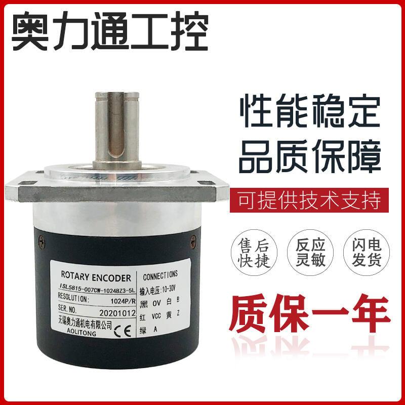 ISL5815-007CW-1024BZ3-5L 光電編碼器