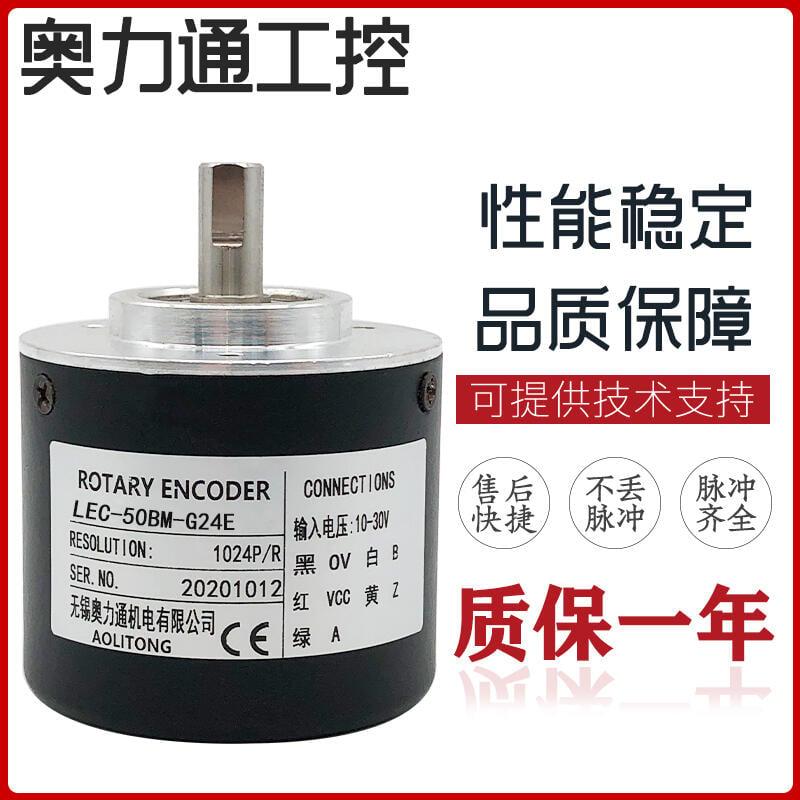 LEC-50BM-G24E 光電編碼器