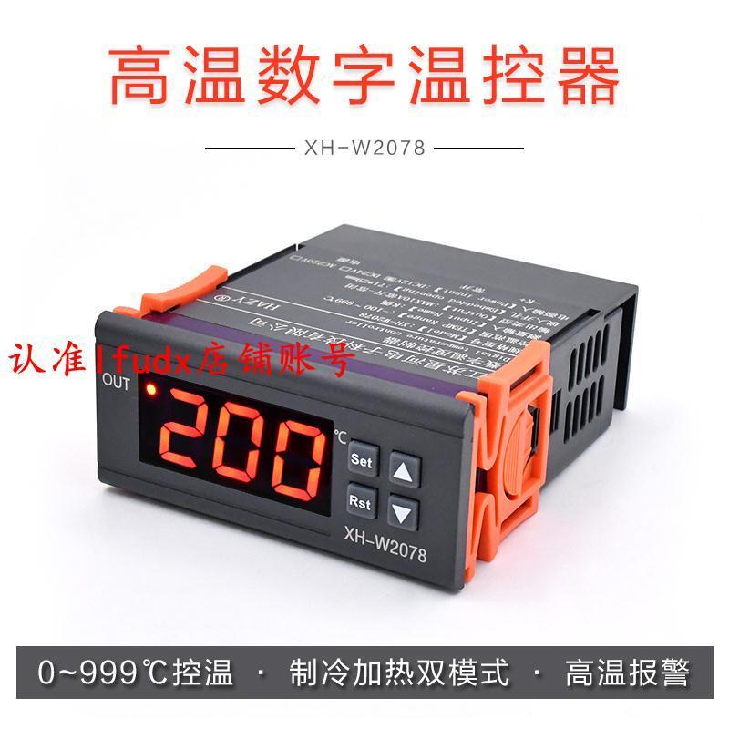 XH-W2078 嵌入式高溫數字溫控儀熱電偶工業溫控器開關位式999度