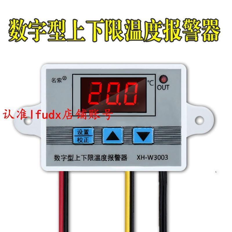 XH-W3003 溫度報警器上下限溫度區間溫度報警高低溫報警數字溫控