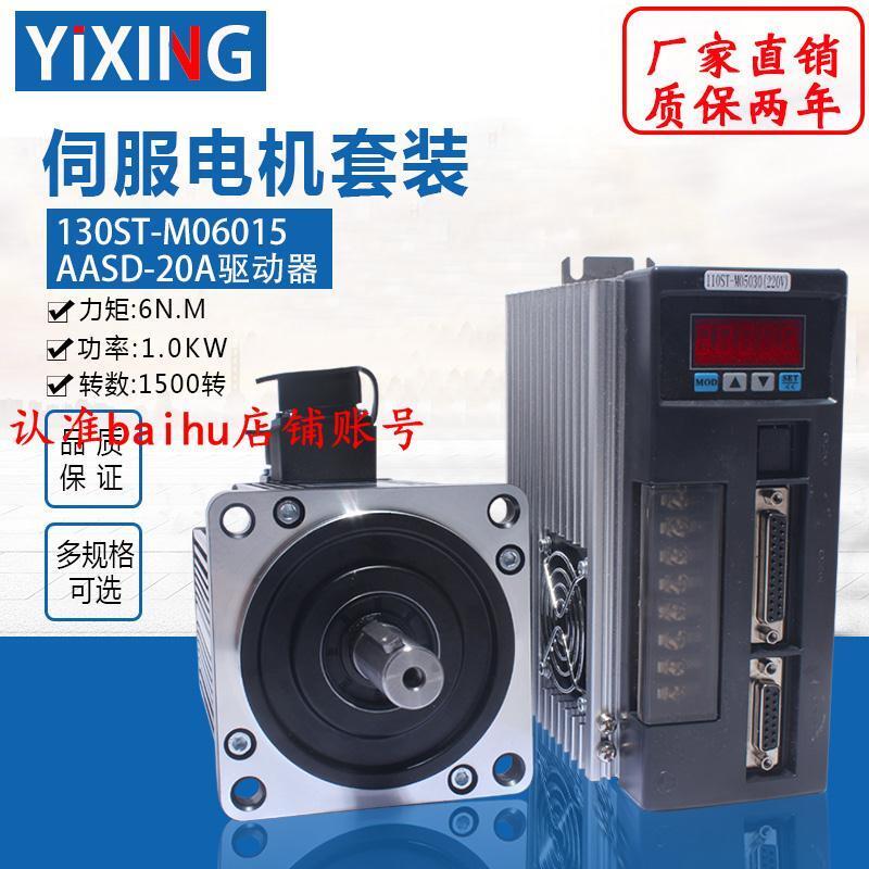 億豐 130ST-M06015 交流伺服電機套裝+驅動器6N.M 1KW送編碼器線