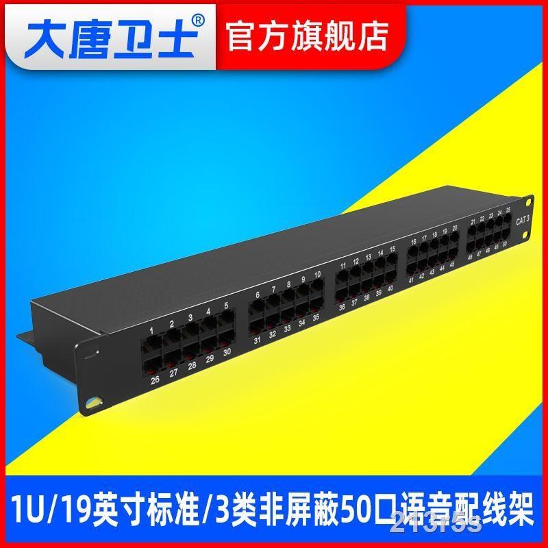 大唐衛士DT8050語音電話50口110配線架CAT3 RJ11 電話配線架理線架打線水晶頭19英寸機架