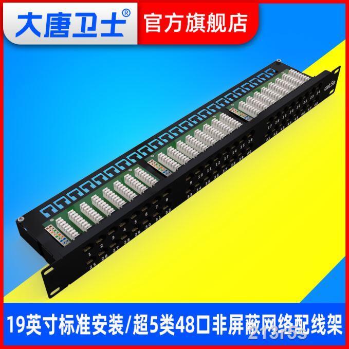大唐衛士DT7548-1 超五類48口網絡配線架1U19英寸機架式理線器配線單元綜合佈線