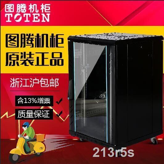 圖騰(TOTEN)G26612 網絡機櫃600*600*721高12U 監控機櫃