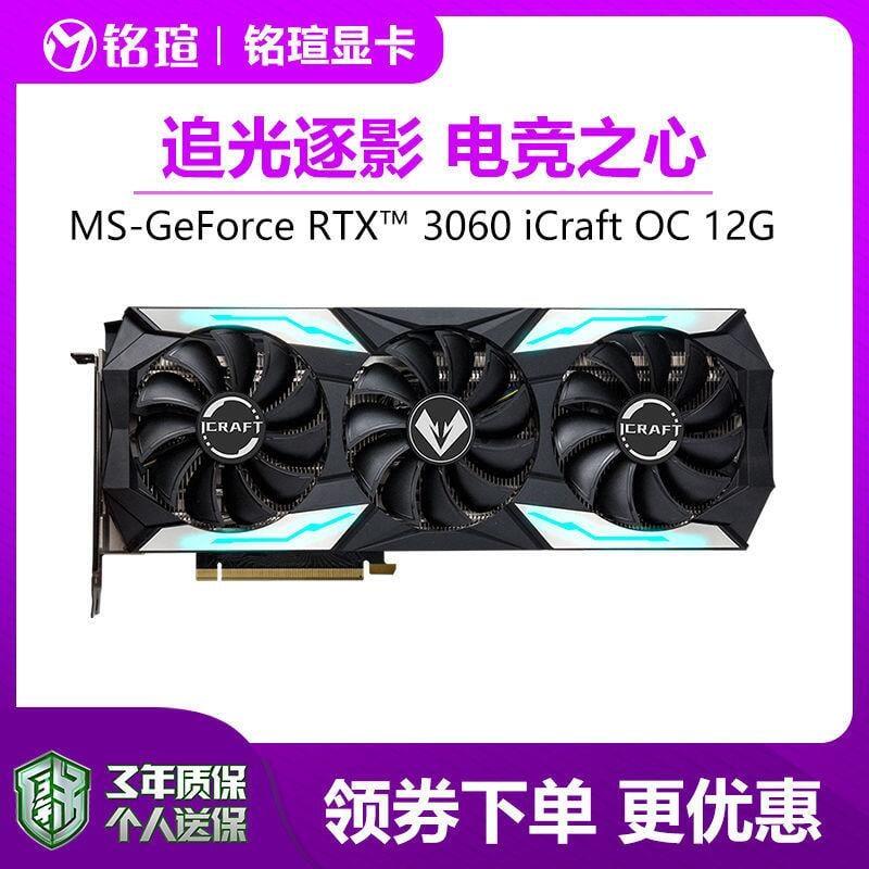 銘瑄RTX3060Ti/2060/GTX1660Ti/1650S高端電腦臺式機游戲獨立顯卡