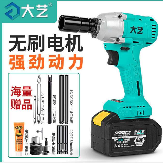 大藝電動扳手無刷電機套筒鋰電池a3風炮220v多功能快速電動工具