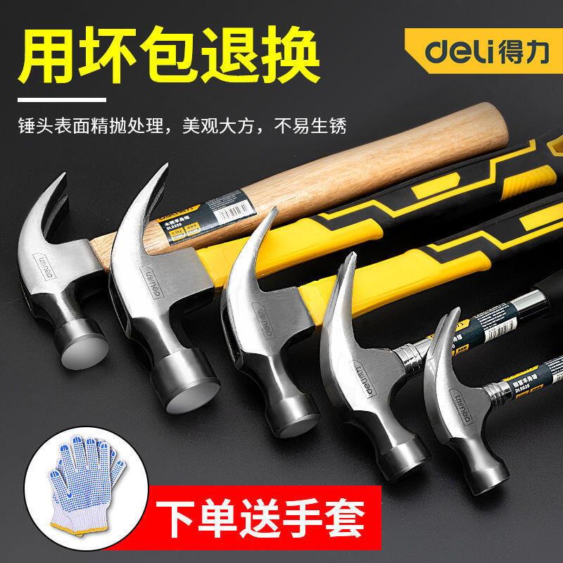 得力羊角錘釘錘鐵錘錘子榔頭木工工具大全專用多功能裝修鋁模建筑