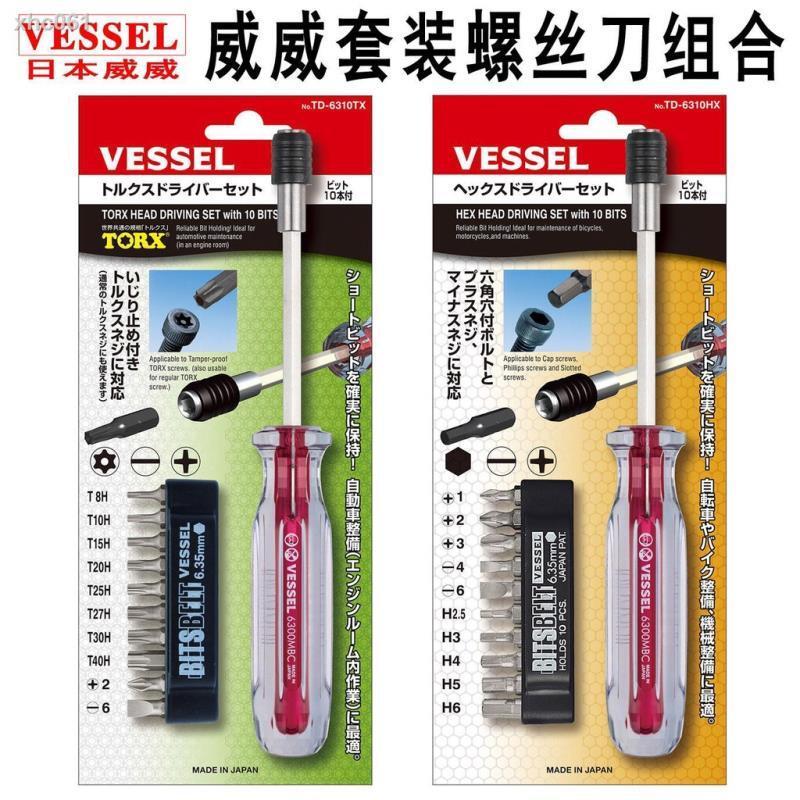 【現貨+免運】❄✕♛日本VESSEL威威套裝螺絲刀組合多功能工業級十字梅花內六角螺絲批