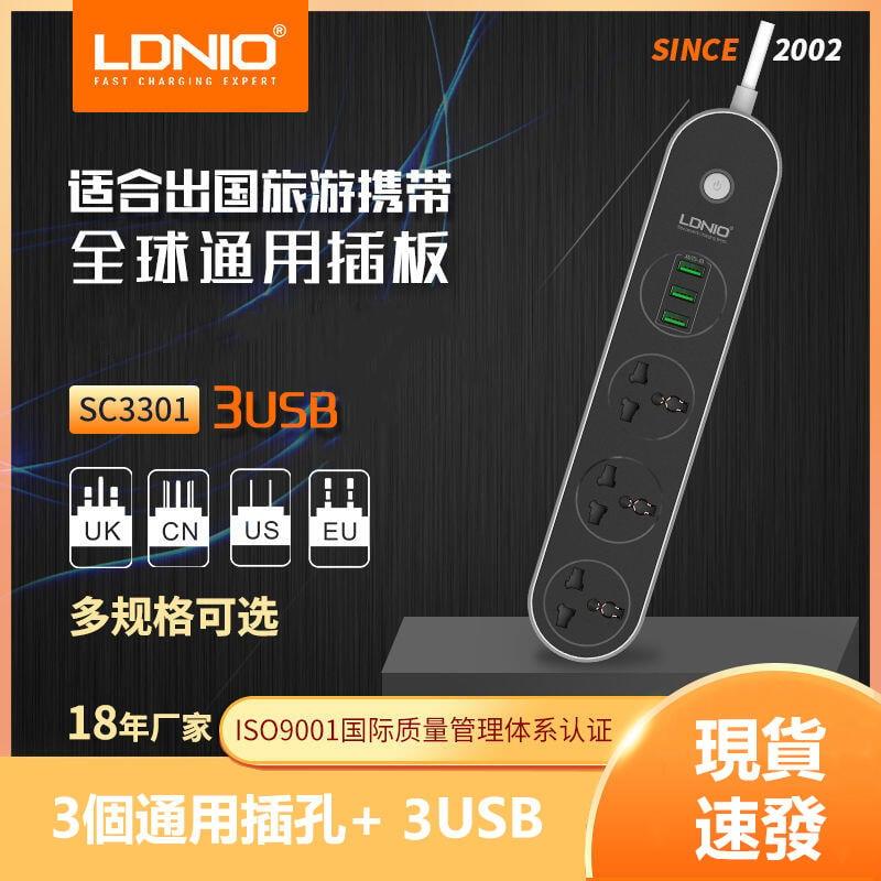 LDNIO力德諾SC3301排插 臺灣美標usb插排 電源板 3通用插座+3USB輸出3.4A 1.6m延長線旅行用插排
