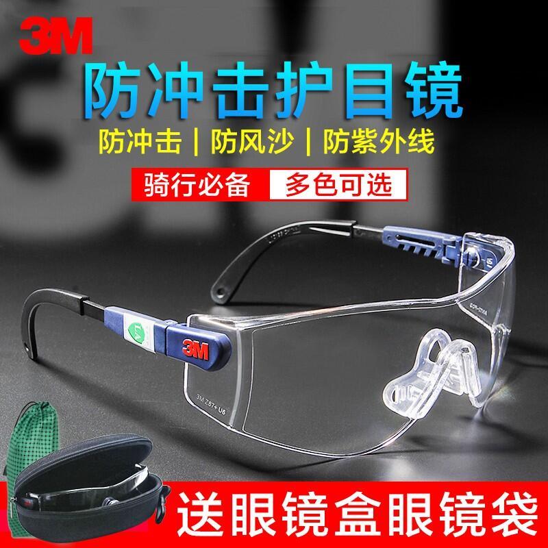 ✟❐✗3M護目鏡防風沙防塵眼鏡防沖擊男騎行勞保防飛濺透明防風防護眼鏡
