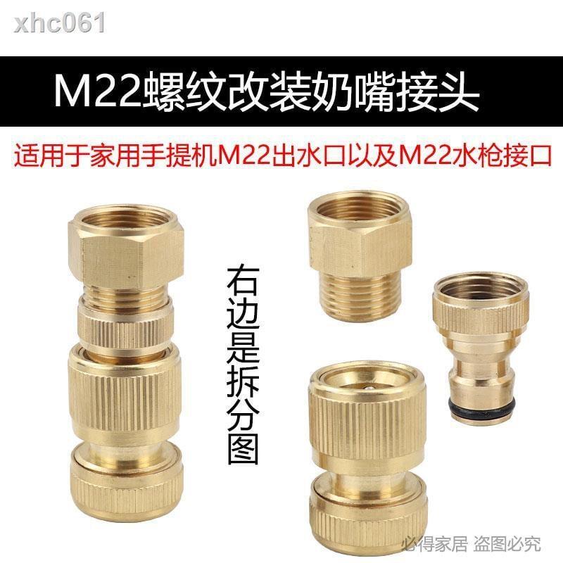 【現貨】♧❍洗車機出水端M22螺紋水槍接口改裝奶嘴接頭內22*1.5粗牙轉外4分