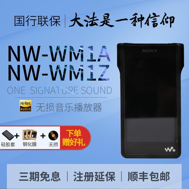 (國行正品)SONY/索尼NW-WM1A WM1Z金磚黑磚HIFI播放器