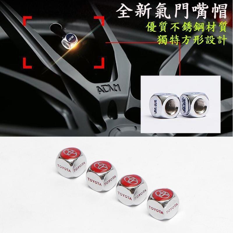 【寶寶優選】新品上市~!Toyota豐田汽車輪胎氣嘴帽個性裝飾改裝金屬鋁合金氣門芯氣門嘴蓋全金屬氣門嘴帽