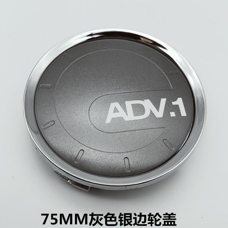 【寶寶優選】改裝輪轂通用中心蓋 ADV.1輪轂蓋改裝輪蓋灰色輪轂蓋75MM68MM