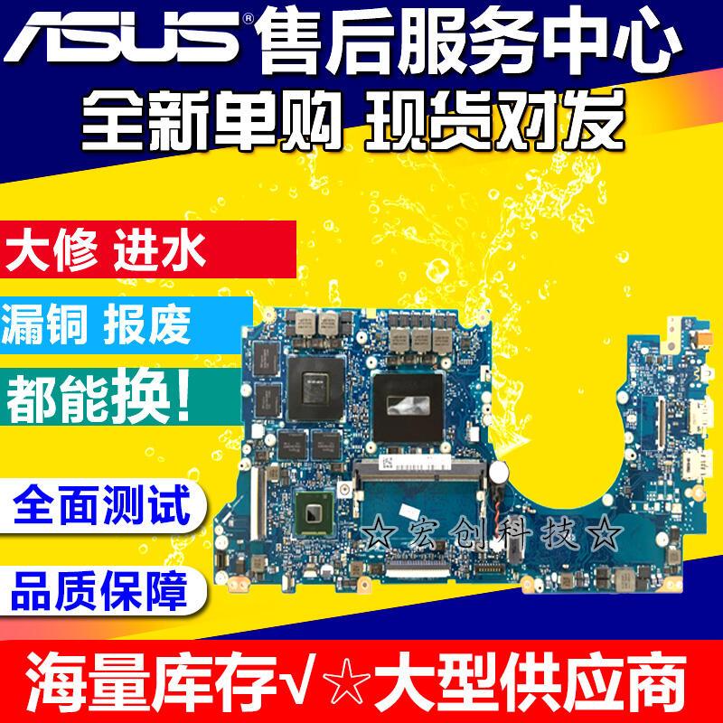 G501JW華碩R417S ZX70V FH5900V ZX50V VX JX GL552 A43S主板K53S