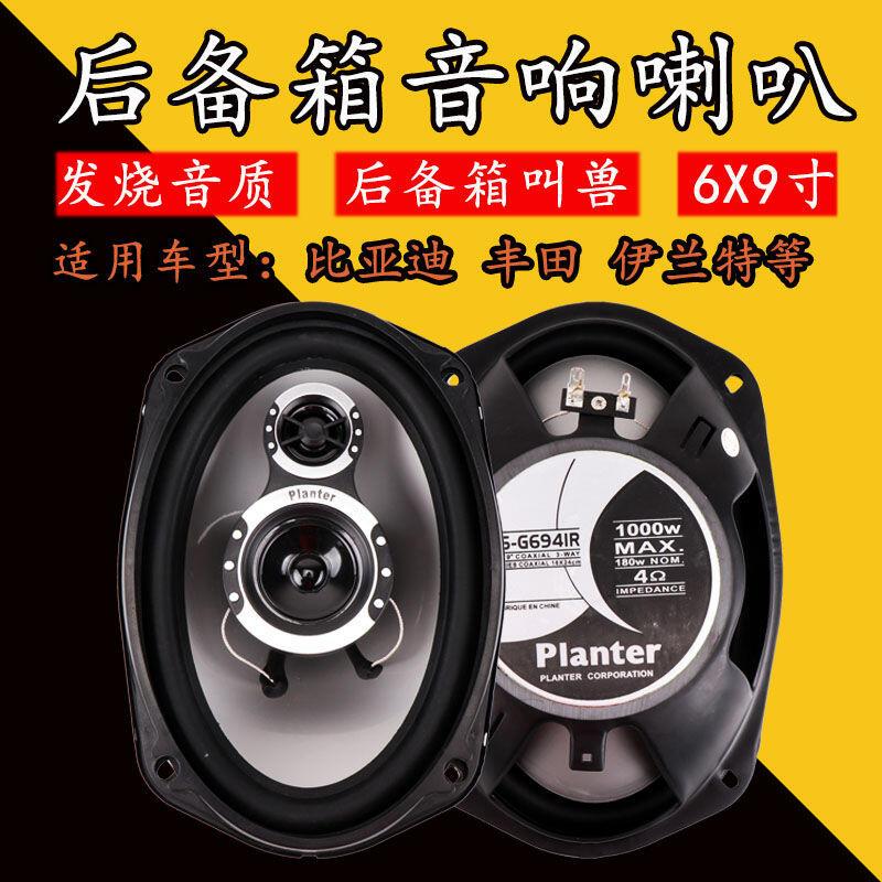 汽車音響喇叭6X9寸同軸全頻車門揚聲器后備箱尾改裝套裝6*9低音炮