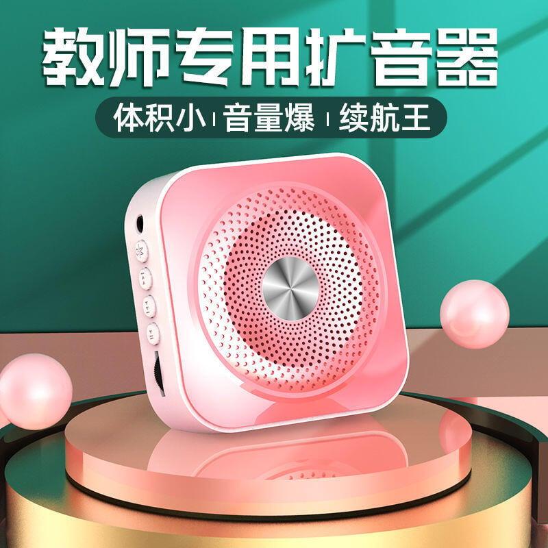 Amoi/夏新 K200小蜜蜂教師專用小型大音量叫賣擺地攤便攜式擴音器