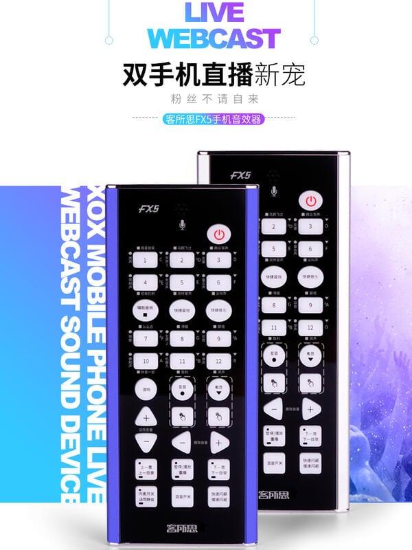 FX5手機外置聲卡唱歌網紅直播變音電音喊麥主持麥克風話筒錄音快手抖音專業戶外主播