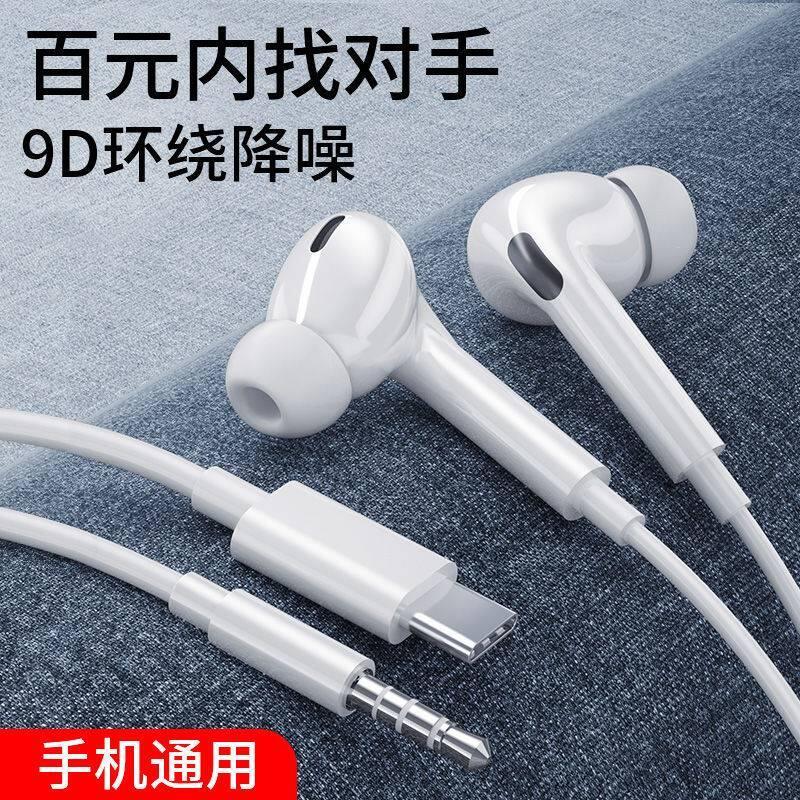 (可可精選)other/其他 1Typec華為耳機入耳式主動降噪耳塞nova5/6/7小米9/10