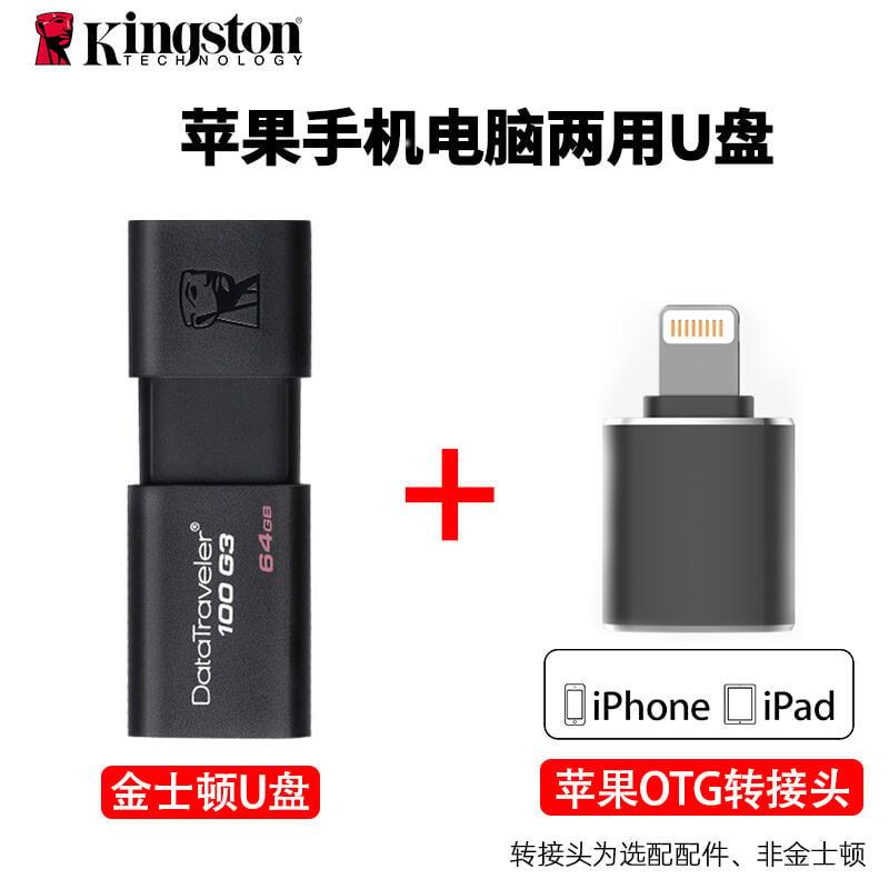 (台灣熱銷)金士頓U盤64G 蘋果DT100閃存盤 iphone/ipad外接擴容器usb3.0優盤