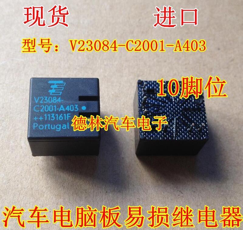 ✨✨V23084-C2001-A403  進口正品泰科10腳位繼電器正品現貨芯片