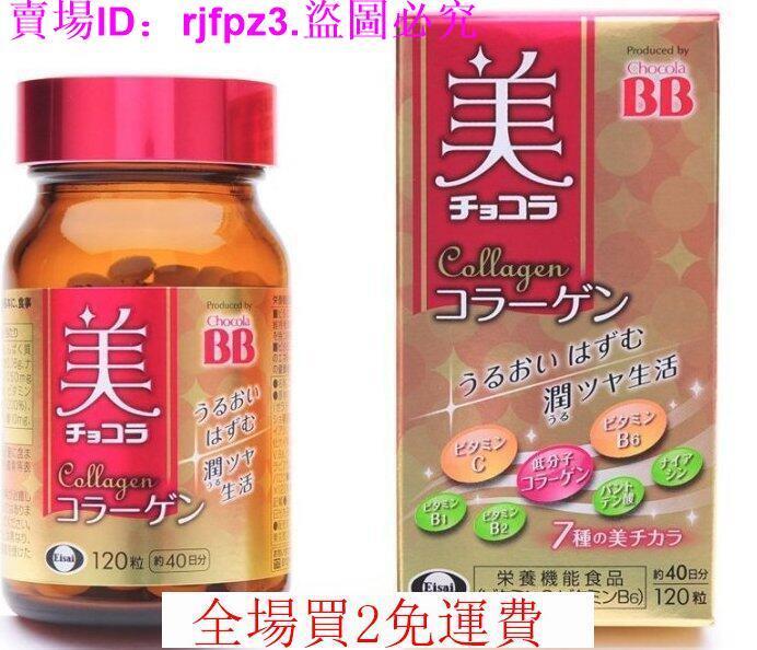 小鋪買二免運日本Chocola BB 俏正美BB膠原蛋白錠120粒入保證拒絕假貨JL8
