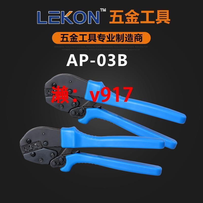 現貨供應 AP-03B省力型壓線鉗 端子壓線鉗子批發 端子壓接鉗系列