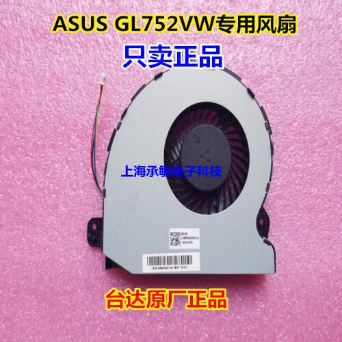 現貨全新原裝華碩ASUS ROG GL752VW風扇 ZX70V風扇 NS85B04-15F16  免運