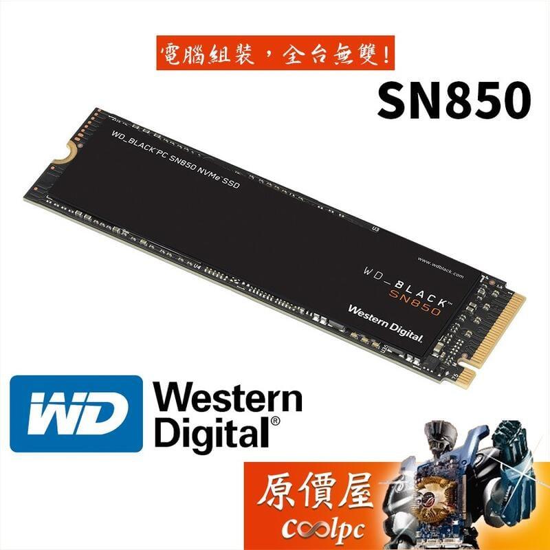 WD威騰 SN850 500GB 1TB 2TB 無散熱片  Gen4 PCIe x4/電競級/SSD固態硬碟/原價屋電
