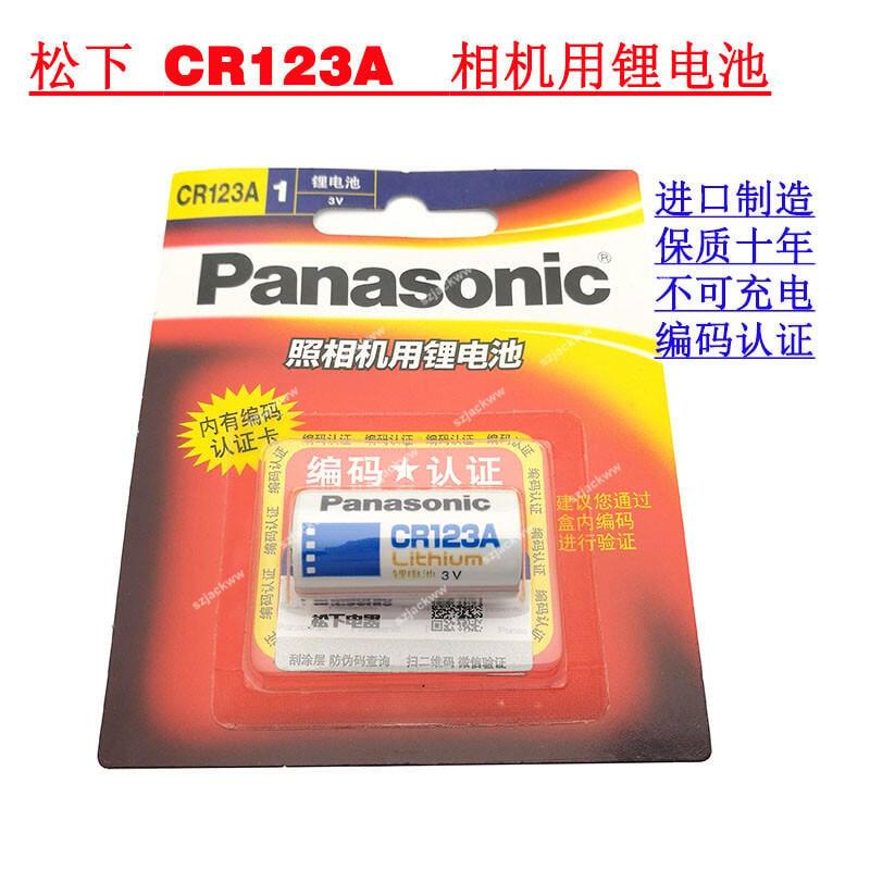 進口新卡裝松下CR123A巡更棒相機LED電筒模塊探頭3V鋰電池CR17345